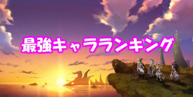 キャラ アナザー エデン 最強 アナザーエデン 始まりの無課金最強プレイヤー!?衝撃の手持ちキャラを公開!【Another